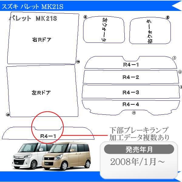 カット済みカーフィルムスズキパレットMK21S日産・ルークスML21S車フィルムフイルムカーフイルム
