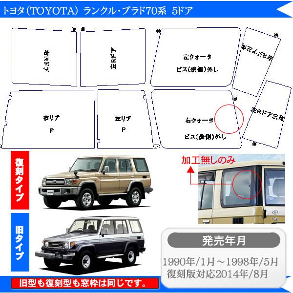 カット済みカーフィルムトヨタランドクルーザー/ランクルプラド7070系5ドアKZJ76KZJ78車フ