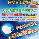 マスク PM2.5対応(N95規格フィルター使用) 大気汚染物質予防マスク5枚入 【花粉症 風邪 くしゃみ 粉塵 ほこり 埃 黄砂 防塵 N95 PM2.5 5枚入 大気汚染物質 予防 楽天 通販】