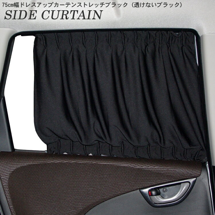 車用カーテンドレスアップストレッチブラックワイドM/Lサイズ幅75cm対応上下プラスチックレールタイ