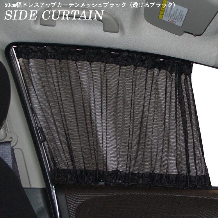 車用カーテンサイドカーテンメッシュブラック透けるブラック激安車カーテン車用カー用品透ける黒日よけ日除
