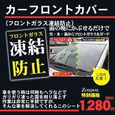 カーフロントカバー フロントガラス 凍結防止 シート フロントガラスカバー 車 車用 車用品 カー用品