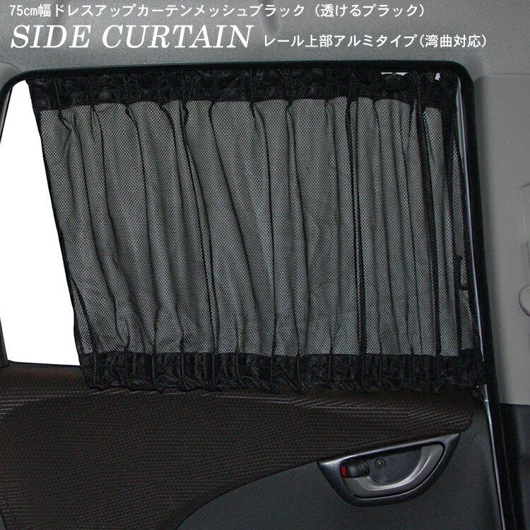 車用カーテンドレスアップカーテンワイド幅75cm対応メッシュブラック透けるSMLサイズ車車用カー用品