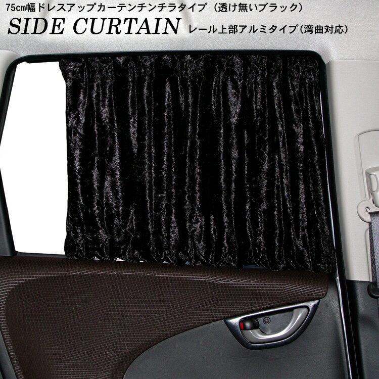 車用カーテンスタイリッシュラグジュアリーカーテンワイドチンチラブラックS/M/Lサイズ幅75cm対応