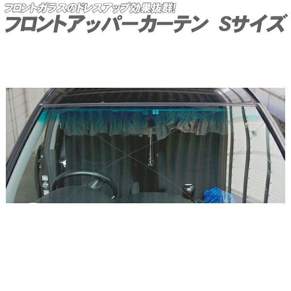 車用カーテンフロントアッパーカーテンSサイズ車車用カー用品フロント用日よけ車用品車内カーテンフロント
