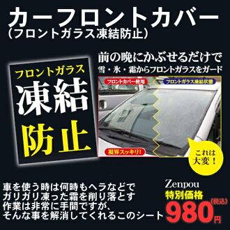 자동차 표지 (바람막이 동결 방지)
