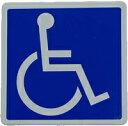 障害者マーク1枚入り(マグネットタイプ)【車いす 車椅子マーク 車 車用 車用品 カー用品】