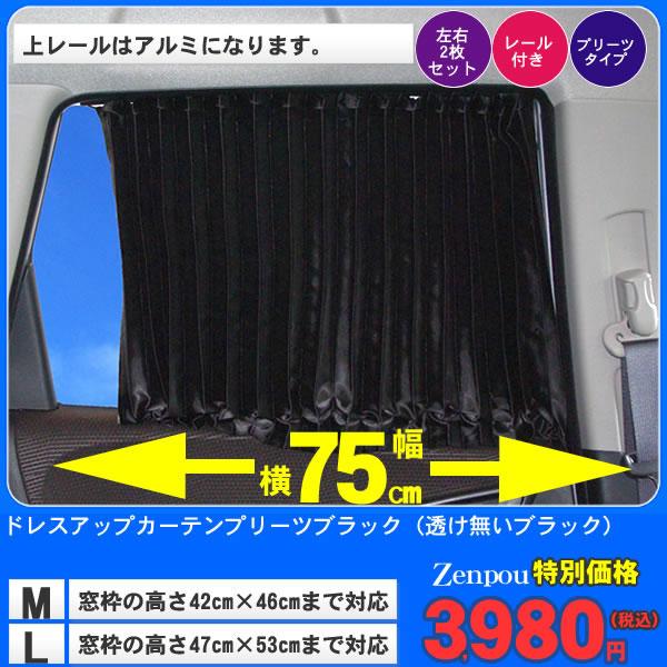 送料無料車用カーテンスタイリッシュラグジュアリーカーテンワイドプリーツS/M/Lサイズプリーツ車ワイ