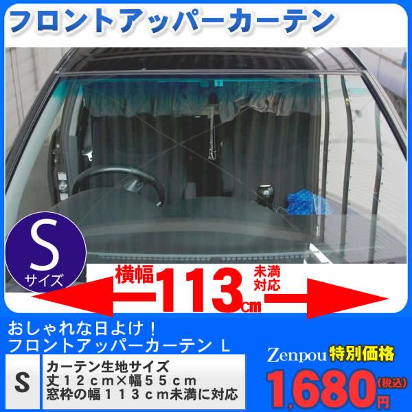 送料無料車用カーテンフロントアッパーカーテンSサイズ車車用カー用品フロント用日よけ車用品車内カーテン