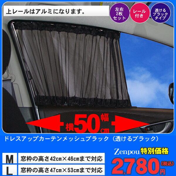 送料無料車用カーテンサイドカーテンメッシュブラックMLサイズレール幅50cmタイプ車カーテン車用カー
