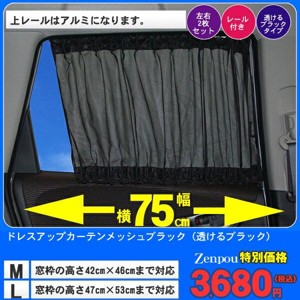 送料無料車用カーテンドレスアップカーテンワイド幅75cm対応メッシュブラック透けるSMLサイズ車車用