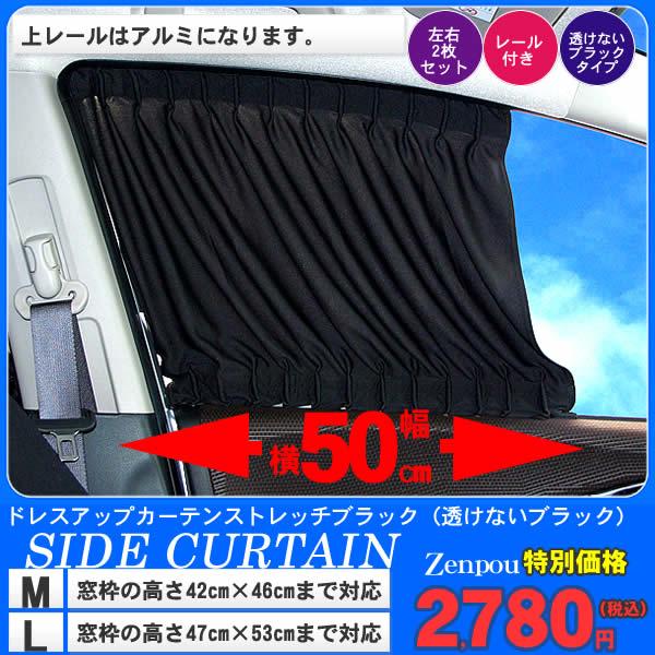 送料無料車用カーテンサイドカーテンストレッチブラックMLサイズレール幅50cmタイプ車カーテン車用カ