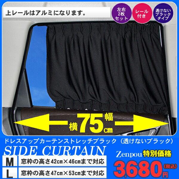 送料無料車用カーテンドレスアップカーテンワイドストレッチブラックM/Lサイズ幅75cm対応車ワイドカ