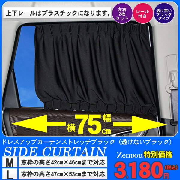送料無料車用カーテンドレスアップストレッチブラックワイドM/Lサイズ幅75cm対応上下プラスチックレ