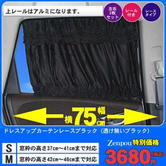 차용 커텐 드레스업 커텐 와이드 레이스 스타일 S/M/L사이즈폭 75 cm대응
