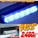 LEDデイライト Z-HYBRID LED(LED ブルー) 12V専用【車用 カー用品 12連 青