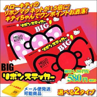 헬로 키티 리본 스티커 BIG (보통 1.5 배) 애플 레드 또는 물방울 핑크 선택할 수 있는 2 타입