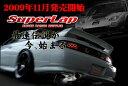 【メーカー直送品】5ZIGEN SUPER LAP HONDA CR-Z DAA-ZF1 H22/2〜 _SLH-1010
