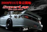 【メーカー直送品】5ZIGEN SUPER LAP NISSAN マーチ UA-AK12 H14/2〜H16/4 SLN-1006