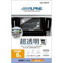 ALPINE/アルパイン X8カーナビ用クリア指紋プロテクト...