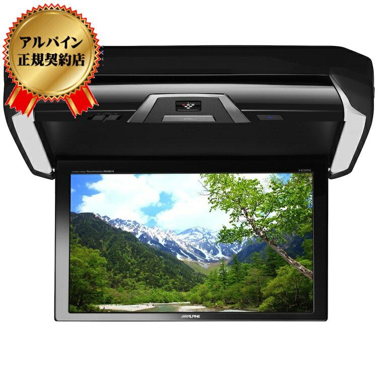 ALPINE/アルパイン プラズマクラスター技術搭載 12.8型LED WXGAリアビジョン  PXH12X-R-B 4958043123452(カー用品 カーナビ ナビ navi かーなび ゼンリン カーナビゲーション バックモニター カメラ バックカメラ ALPINE アルパイン)