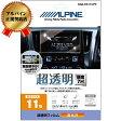 ALPINE/アルパイン EX11カーナビ用クリア指紋プロテクトフィルム KAE-EX11CPF 4958043123766(カー用品 カーナビ ナビ navi かーなび ゼンリン カーナビゲーション バックモニター カメラ バックカメラ ALPINE アルパイン)