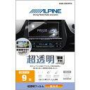 ALPINE/アルパイン X9Sカーナビ用 超透明フィルム KAE-X9CPF2 4958043233427