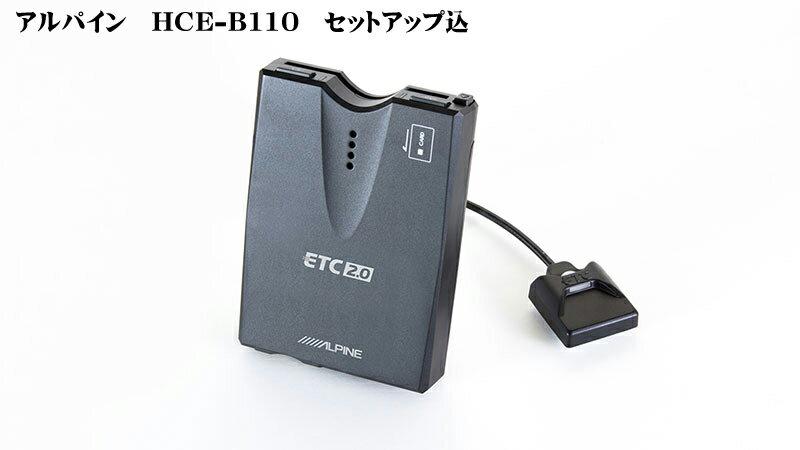 【セットアップ込み】ALPINE/アルパイン ETC2.0 車載器 HCE-B110 49…...:zenrin-ds:10472555