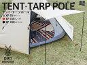 【メーカー直送品】DOPPELGANGER(ドッペルギャンガー) アウトドア テント タープポール 2本セット ペグ&ロープ&収納袋付 XP-01R レッド 4589946135022