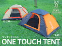 DOPPELGANGER OUTDOOR 2人用 ワンタッチテント 紐を引くだけの15秒設営! T2-29T 4589946135671
