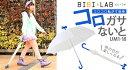 【メーカー直送品】BIBI LAB ビビラボ コロガサナイト UM1-18 ホワイト 4582474897912