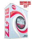 BLITZ エンジンオイル RACING OIL S3 20W-50 4L 3缶セット【02P03Dec16】
