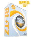 BLITZ エンジンオイル RACING OIL S2 5W-40 4L 3缶セット