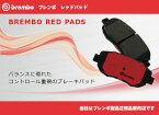 【仕入元直送品】Brembo ブレンボ ブレーキパッド レッド SAAB 9-3 FB207 年式03〜 品番P59 043S フロント