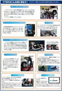 http://image.rakuten.co.jp/zenrin-ds/cabinet/ctek/ctec-use.jpg