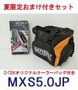 CTEK/シーテック バイク・自動車用12Vバッテリー充電&メンテナンスツール 4.3A MXS5.0JP 景品(C-TEK保冷バッグ)付セット