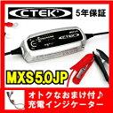 CTEK/シーテック バイク・自動車用12Vバッテリー充電&メンテナンスツール 4.3A MXS5.0JP(5年保証 バッテリーチャージャー メンテナー ゼンリ...