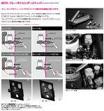 库斯科 brake cylinder制动器Matsuda MAZDA RX-791.11? FD3S [422561 A1][CUSCO/クスコ ブレーキシリンダーストッパー マツダ(車名英数字) RX-7 FD3S 422561A]