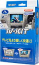 汽車電視 - データシステム テレビキット HTV382 (切替タイプ)
