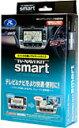 データシステム TV-NAVIKITスマート TTN-24S【02P03Dec16】