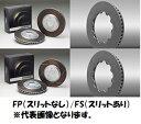 DIXCEL/ディクセル ブレーキローター FS フロント V.W GOLF 2.0 GTI/GTX 05/05〜09/03 1KAXX HS1310016S