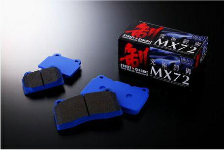 ENDLESS ブレーキパッド MX72フロント・リアSET ミツビシ ランサーエボリューション CZ4A (エボリューション10・GSR・純正ブレンボキャリパー装着車) MX72357452