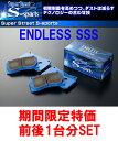 ENDLESS エンドレスブレーキパッド SSS 前後1台分セット スバル レヴォーグ VM4 SS2 417 500