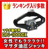 ������̵���ۥޥ�������ꡡ������������å�����ѥ���å����б��ּ1800kg�ʲ� DPJ-1000DX(������ �������� ������ ������� ���� ����������æ ���� ��ŷ ������)