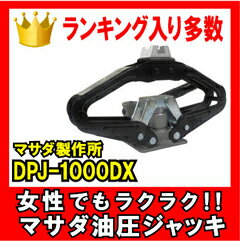 ������̵���ۥޥ�������ꥷ����������å���ѥ���å��б��ּ1800���ʲ�DPJ-1000DX(���������'����ʥ�����������������æ���γ�ŷ)