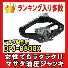 ������̵���ۥޥ�������ꥷ����������å���ѥ���å��б��ּ1500���ʲ�DPJ-850DX