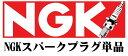 NGK スパークプラグ BUR6EQP ストックナンバー:1290 0087295112908★クロネコDM便対象品のため他商品と同梱不可