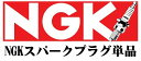 NGK ���ѡ����ץ饰 PFR5A-11 ���ȥå��ʥ�С���1243 0087295112434