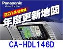 パナソニック 2014年HDDナビ全国地図データ更新キットHDS910・940・960用 CA-HDL146D