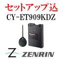 【セットアップ込】Panasonic/パナソニック ETC車載器 CY-ET909KDZ アンテナ分離型・音声案内タイプ カラー:ブラック
